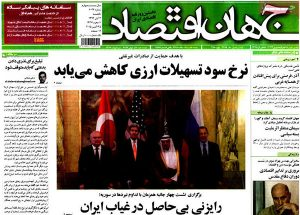 صفحه اول روزنامه های ۳ آبان ۹۴صفحه اول روزنامه های ۳ آبان ۹۴